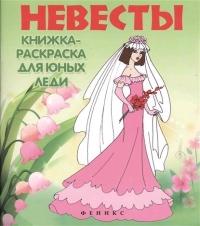 Невесты. Книжка-раскраска для юных леди